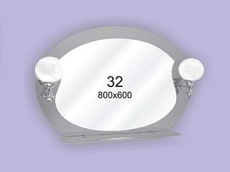 Зеркало для ванной комнаты 800х600 Ф32 БЕЗ СВЕТИЛЬНИКОВ