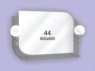 Зеркало для ванной комнаты 800х600 Ф44 БЕЗ СВЕТИЛЬНИКОВ