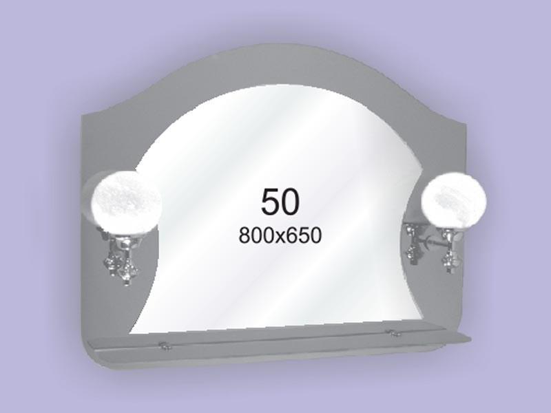 Зеркало для ванной комнаты 800х650 Ф50 БЕЗ СВЕТИЛЬНИКОВ