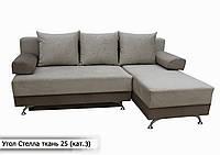"""Угловой диван """"Стелла"""" в ткани 3-й категории (ткань 25)"""