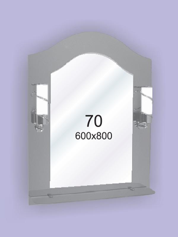 Зеркало для ванной комнаты 600х800 Ф70 БЕЗ СВЕТИЛЬНИКОВ