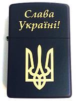 """Зажигалка ZIPPO 239-UA-04 """"Слава Україні!"""" - удачый подарок"""