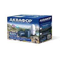 Копия Комплект сменных модулей (картриджей) Аквафор (Aquaphor) В200  (умягчающий) для фильтра Аквафор Модерн