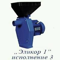 Зернодробилка Эликор 1 , исполнение 3 - зерно + кукуруза