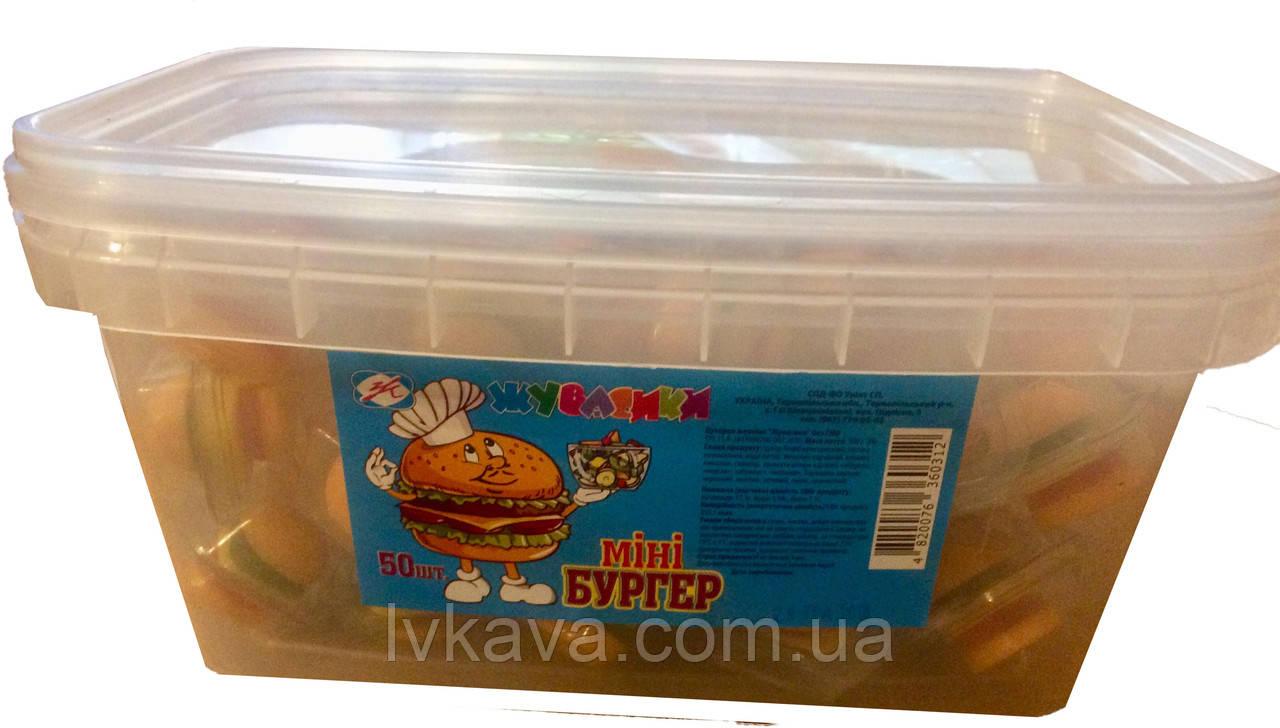 Желейные конфеты Міні Бургер Жувасики  , 50 шт х 10 гр