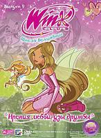 WINX Club (Клуб Винкс) Школа волшебниц. Выпуск 9. Ирония любви, узы дружбы