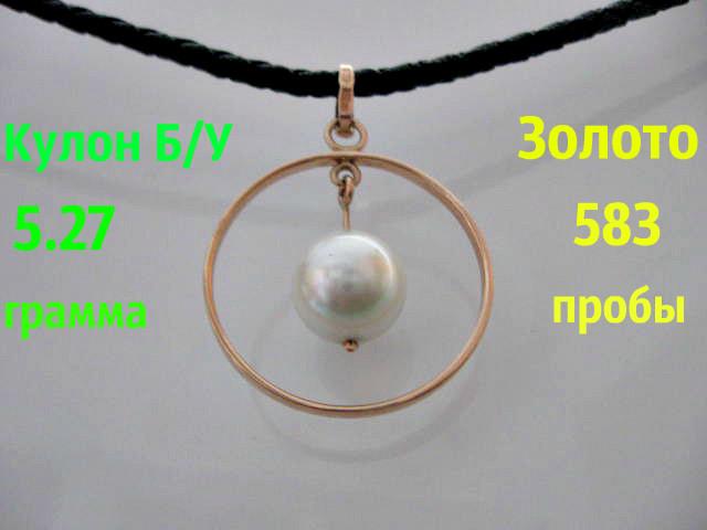 Золотая подвеска Б/У с ЖЕМЧУГОМ 5.27 грамма ЗОЛОТО 583 пробы