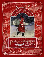 Письма Рождественского Деда. Толкин с иллюстрациями Толкина