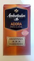 Кофе Ambassador Adora молотый 225 гр, фото 1