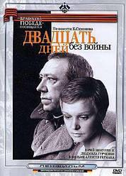 DVD-фільм 20 днів без війни (Ленфільм, скло)