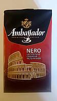 Кофе Ambassador Nero молотый 225 гр