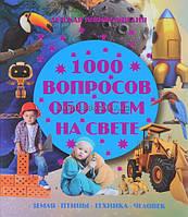 Энциклопедия для детей | 1000 вопросов обо всем на свете | Волкова | Харвест