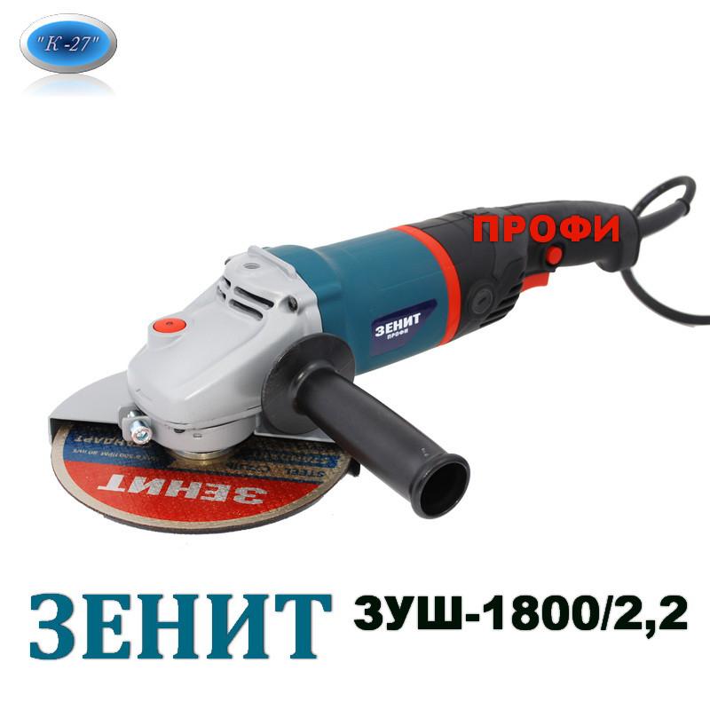 Болгарка «Зенит» ЗУШ-180/2200 Профи