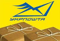 """Изменения расчёта стоимости доставки международных посылок почтовой службой """"Укрпочта"""""""