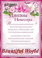 Диплом невесты (разные)