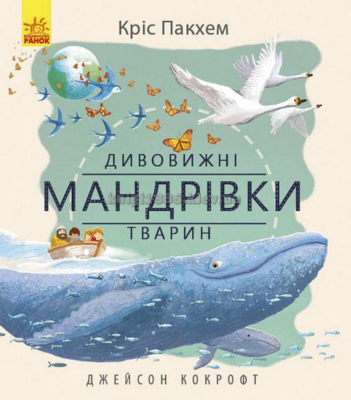 Енциклопедія для дітей   Дивовижні мандрівки тварин   Пакхем Кріс   Ранок