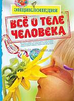Энциклопедия для детей | Всё о теле человека | Махаон