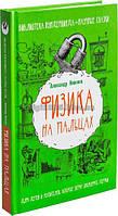Энциклопедия для детей   Физика на пальцах   Никонов Александр   Эксмо