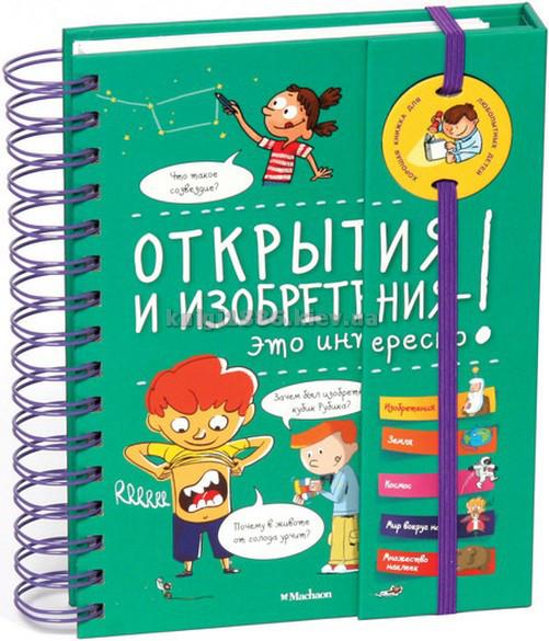 Энциклопедия для детей подарочная | Открытия и изобретения - это интересно! | Махаон