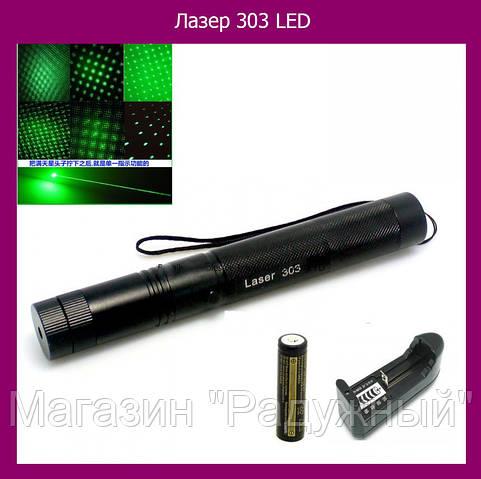 Лазер 303 LED!Акция