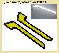 Дневные ходовые огни  DRL 19