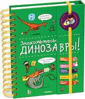 Энциклопедия для детей подарочная | Знакомьтесь: Динозавры! | Махаон