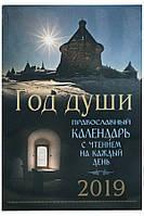 Год души. Православный календарь на 2019 год с чтением на каждый день