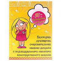 """Открытка со значком """"Блондинка от Бога"""" Stenson 10356526 бумага, 13.5*18см, открытки, поздравительные открытки, открытки ручной работы"""