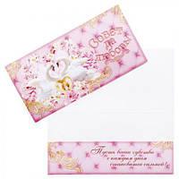 """Открытка-конверт для денег """"Совет да любовь"""" Stenson 10633870 бумага, 19.5*9.5см, открытки, поздравительные открытки, открытки ручной работы"""