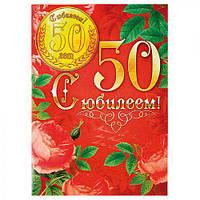"""Открытка+магнит """"50 лет"""" Stenson 10482398 бумага, 13.5*18см, открытки, поздравительные открытки, открытки ручной работы"""