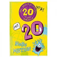 """Открытка+магнит """"20 лет"""" Stenson 10482394 бумага, 13.5*18см, открытки, поздравительные открытки, открытки ручной работы"""