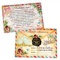 """Открытка-сертификат в конверте """"Любимому мужу"""" 10384378 бумага, 23*15см, открытки, поздравительные открытки, открытки ручной работы"""