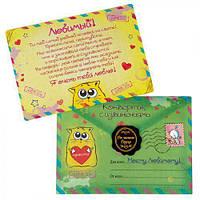 """Открытка-сертификат в конверте """"Любимому"""" (извинение) 10384367 бумага, 23*15см, открытки, поздравительные открытки, открытки ручной работы"""