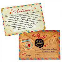 """Открытка-сертификат в конверте """"Любимый"""" 10384374 бумага, 23*15см, открытки, поздравительные открытки, открытки ручной работы"""