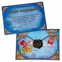 """Открытка-сертификат в конверте """"На всё, что пожелаешь"""" 10656089 бумага, 21*15см, открытки, поздравительные открытки, открытки ручной работы"""