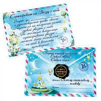 """Открытка-сертификат в конверте """"На звезду с неба"""" 10384360 бумага, 23*15см, открытки, поздравительные открытки, открытки ручной работы"""