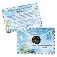 """Открытка-сертификат в конверте """"На исполнение желания"""" 10384361 бумага, 23*15см, открытки, поздравительные открытки, открытки ручной работы"""