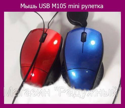 Мышь USB M105 mini рулетка