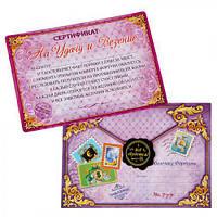 """Открытка-сертификат в конверте """"На удачу и везение"""" 10656088 бумага, 21*15см, открытки, поздравительные открытки, открытки ручной работы"""