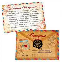 """Открытка-сертификат в конверте """"С днем рождения"""" 10384370 бумага, 23*15см, открытки, поздравительные открытки, открытки ручной работы"""