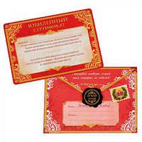 """Открытка-сертификат в конверте """"С юбилеем"""" 10656087 бумага, 21*15см, открытки, поздравительные открытки, открытки ручной работы"""