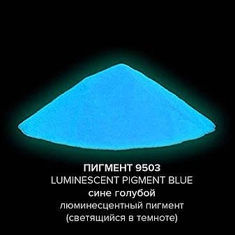 KATTi Пигмент в баночке 1g Luminescent 9503 Blue, синий светящийся в темноте, фото 2