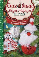 Снеговики, Деды Морозы, ангелы. Поделки к празднику из различных материалов