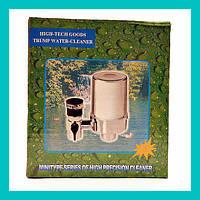 Водяной фильтр High-Tech Goods Trump Water-Cleaner!Опт