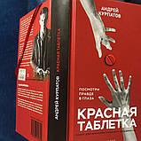 Красная таблетка Курпатов Андрей твердый переплет, фото 2