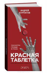 Красная таблетка Курпатов Андрей твердый переплет