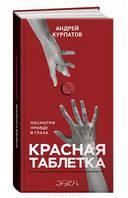 Красная таблеткаКурпатов Андрей твердый переплет