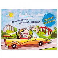 """Открытка со значком """"Крутой водитель"""" Stenson 10356535 бумага, 13.5*18см, открытки, поздравительные открытки, открытки ручной работы"""