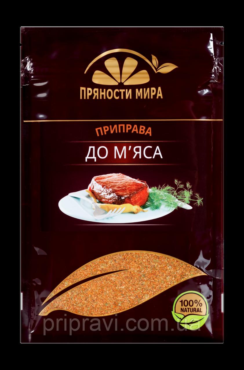 "Приправа для мяса ""Пряности мира"", 50 г."