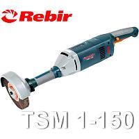 Прямая шлифовальная машина «Rebir»  TSM 1-150